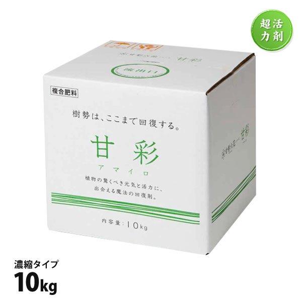 甘彩(アマイロ)10kg箱入※濃縮タイプ