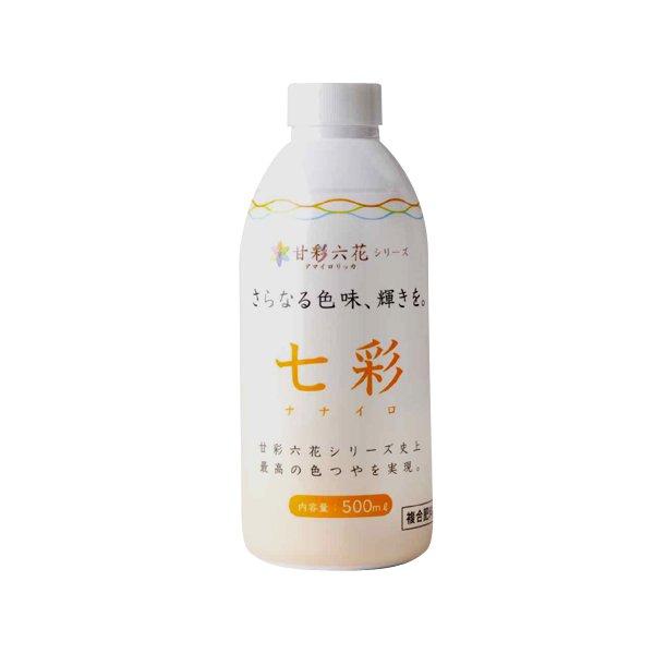 七彩(ナナイロ)500mLボトル※濃縮タイプ