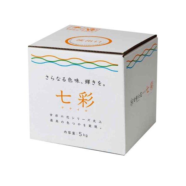 七彩(ナナイロ)5kg箱入※濃縮タイプ