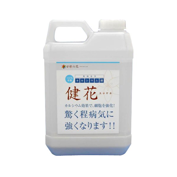 健花(スコヤカ)2kgボトル※濃縮タイプ