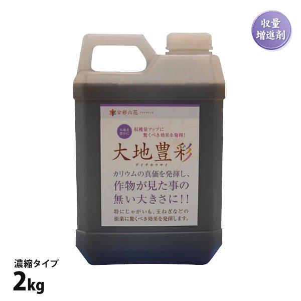 大地豊彩(ダイチホウサイ)2kgボトル※濃縮タイプ