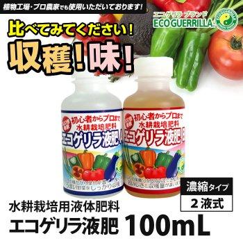 エコゲリラ液肥100mL