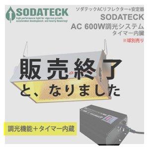【販売終了】植物育成灯 Sodateck AC タイマー内臓600W調光システム(ソダテック)※球別売り■直送■