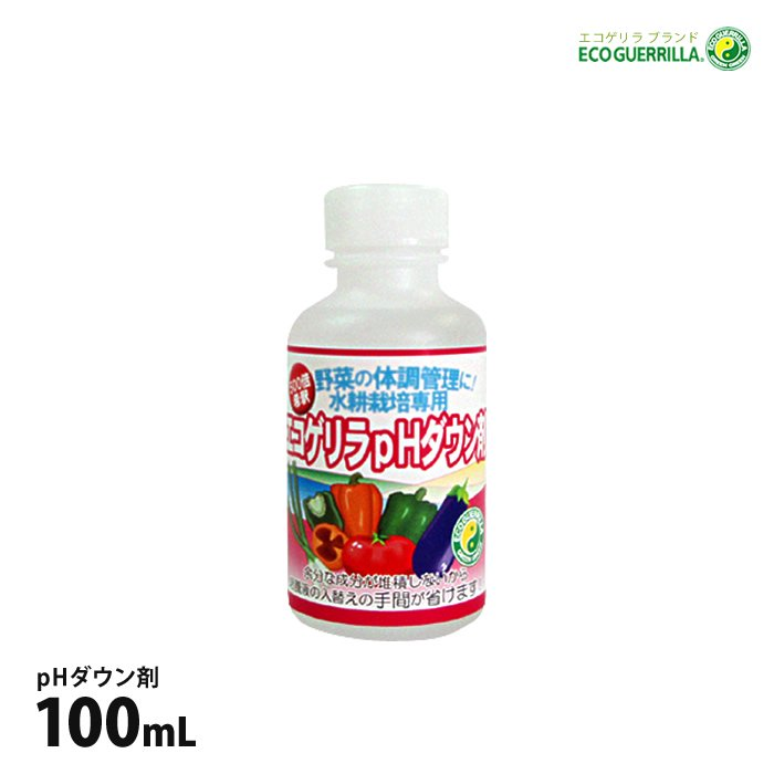 【お試し価格】エコゲリラpHダウン剤100mL
