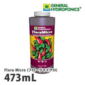 GHフローラマイクロ