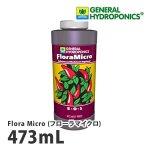 GHフローラマイクロ(FloraMicro)473mL