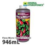 GHフローラマイクロ(FloraMicro)946mL