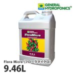 GHフローラマイクロ(FloraMicro)9.46L