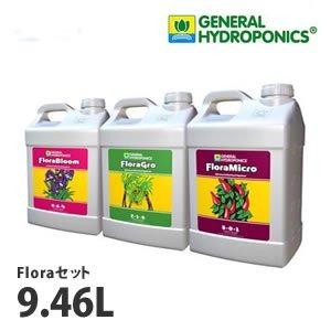 GHフローラシリーズ9.46Lセット
