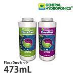 GHフローラ・デュオ(FloraDuo)473mLセット