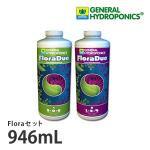GHフローラ・デュオ(FloraDuo)946mLセット