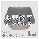 【販売終了】ダッチポット(Dutch Pot)