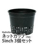 【在庫切れ中】ネットカップ(円形)5inch 3個セット・Hydrofarm製