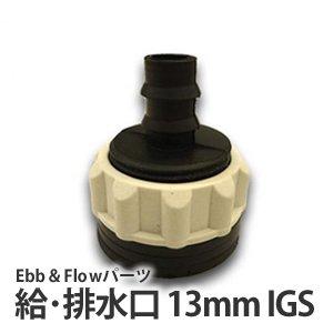 【在庫切れ中】給・排水口IGS13mm(Ebb&Flowパーツ)
