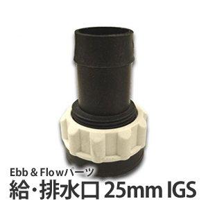 給・排水口IGS25mm(Ebb&Flowパーツ)