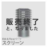 【販売終了】スクリーン(Ebb&Flowパーツ)