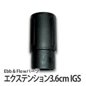 エクステンションIGS3.6cm(Ebb&Flowパーツ)
