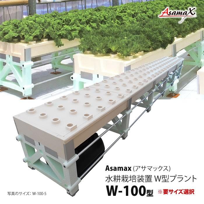 水耕栽培装置Asamax・W型プラントW-100型