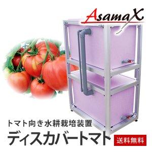 トマト向き水耕栽培装置Asamax・ディスカバートマト