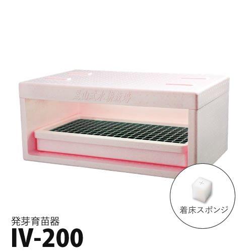 発芽育苗器・IV200■直送■
