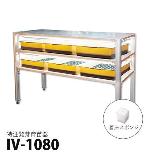 特注発芽育苗器・IV1080