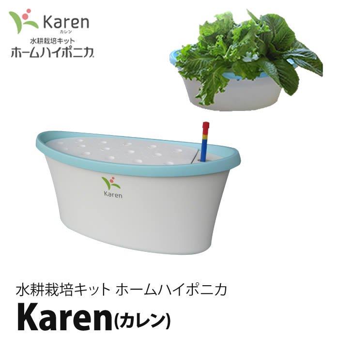 水耕栽培キット・ホームハイポニカKaren(カレン)ブルー