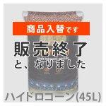 【販売終了・商品入替】水耕栽培用ハイドロコーン45L