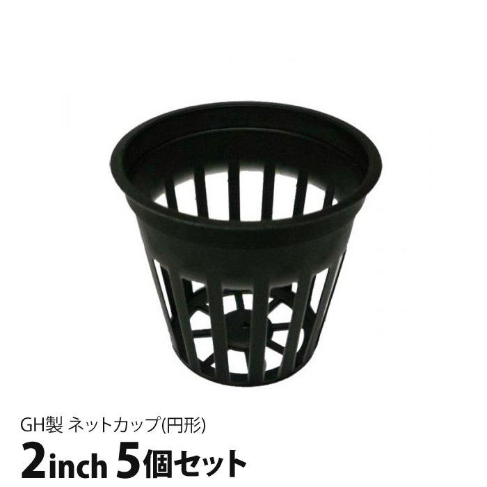 ネットカップ(円形)2inch 5個セット・GH製