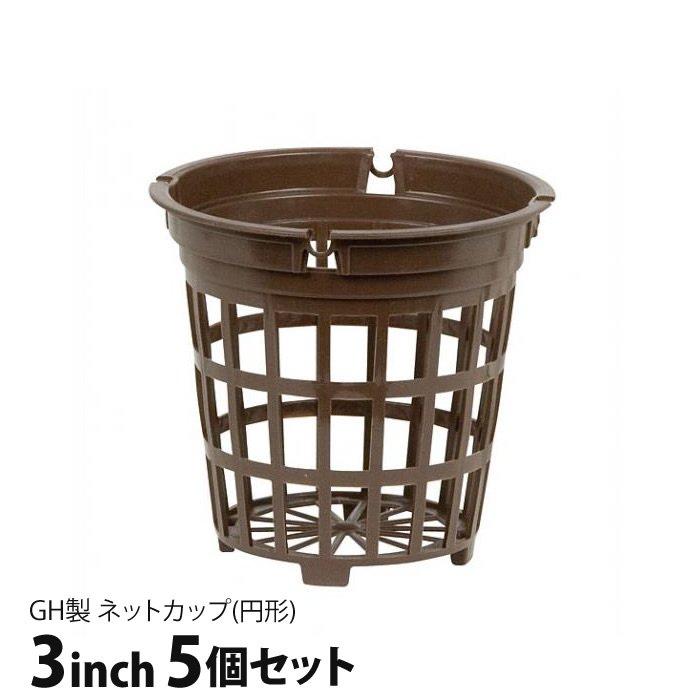 ネットカップ(円形)3inch 5個セット・GH製
