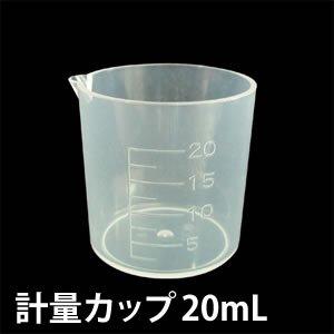 水耕栽培液肥計量カップ20mL