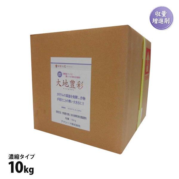 大地豊彩(ダイチホウサイ)10kg箱入※濃縮タイプ