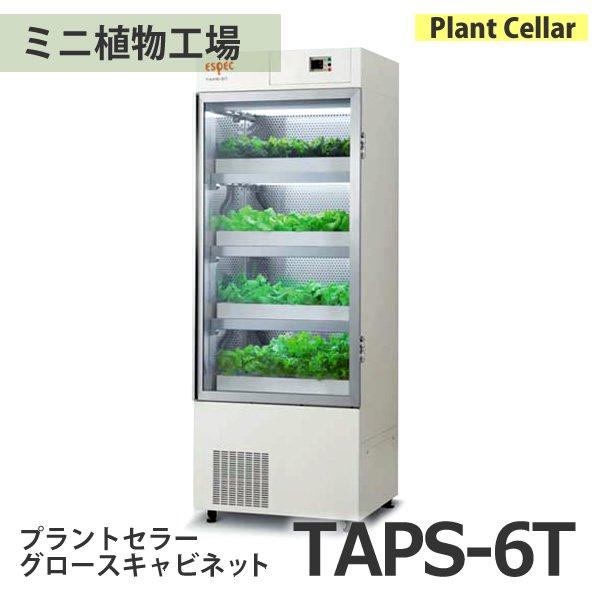 ミニ植物工場プラントセラー・グロースキャビネットTAPS-6T※光源選択■直送■
