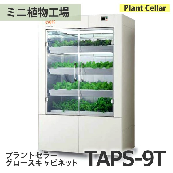 ミニ植物工場プラントセラー・グロースキャビネットTAPS-9T※光源選択■直送■