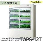 ミニ植物工場プラントセラー・グロースキャビネットTAPS-12T※光源選択■直送■