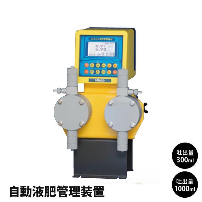 液肥自動液肥管理装置