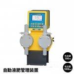 水耕栽培用自動液肥管理装置■直送■