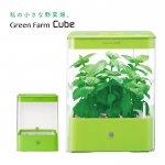 水耕栽培器 Green Farm Cube(グリーンファームキューブ)グリーン