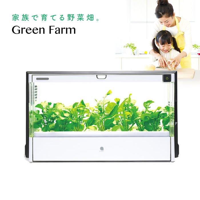 水耕栽培器 Green Farm(グリーンファーム)