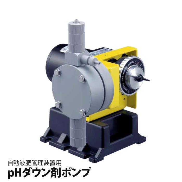 水耕栽培用自動液肥管理装置用pHダウン剤(酸用)ポンプ■直送■