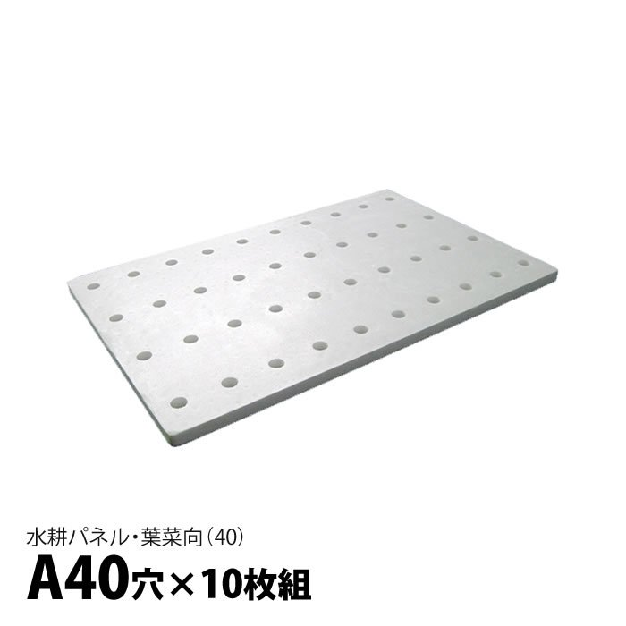 【生産中止中】水耕パネルA40穴・葉菜向・10枚組(40)■直送■