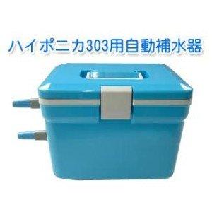 303専用自動補水器