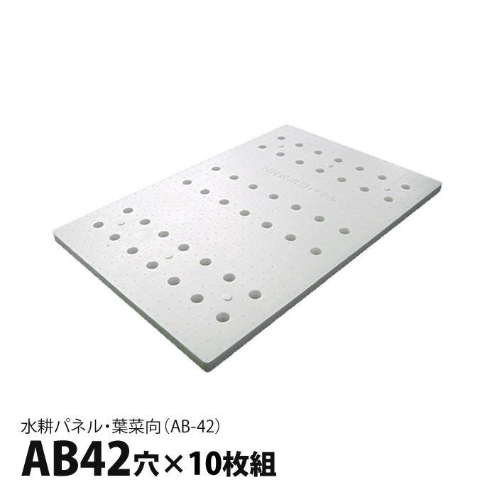 【販売終了】水耕パネルA42穴・葉菜向・10枚組(C-42)■直送■