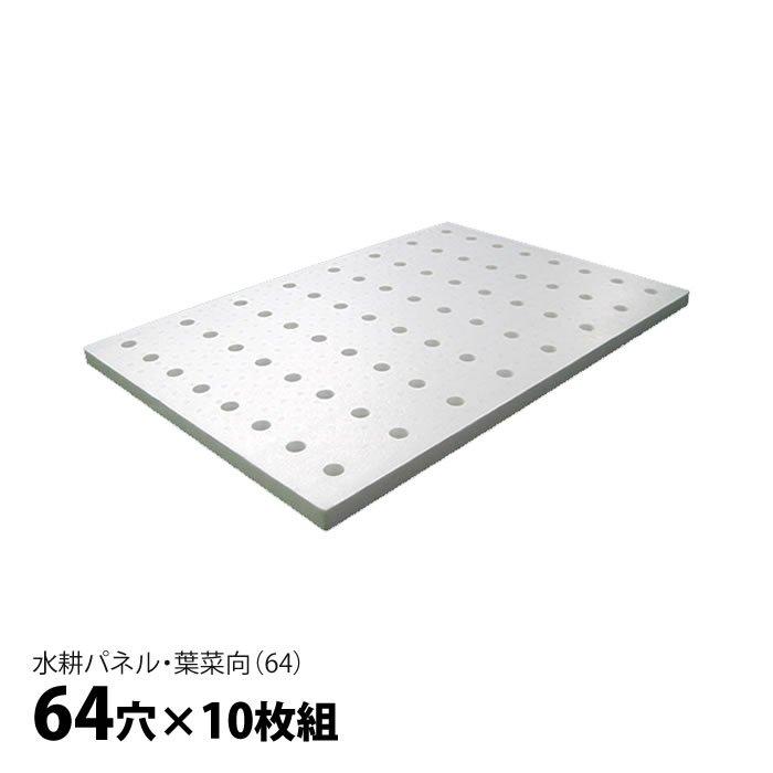 水耕パネルA64穴・葉菜向・10枚組(64)■直送■