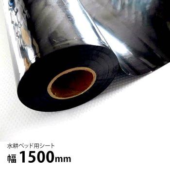 水耕ベッド用シート(クロノスシート)・幅1500mm■直送■