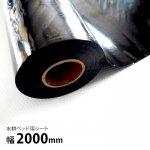 水耕ベッド用シート(クロノスシート)・幅2000mm■直送■