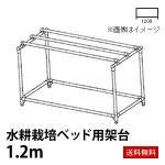 水耕栽培ベッド用架台1.2m■直送■
