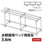 水耕栽培ベッド用架台3.6m■直送■