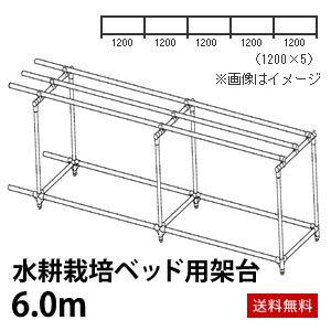 水耕栽培ベッド用架台6.0m■直送■
