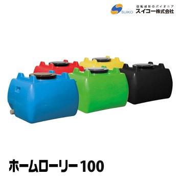 ホームローリー100■直送■