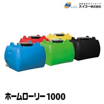 ホームローリー1000■直送■